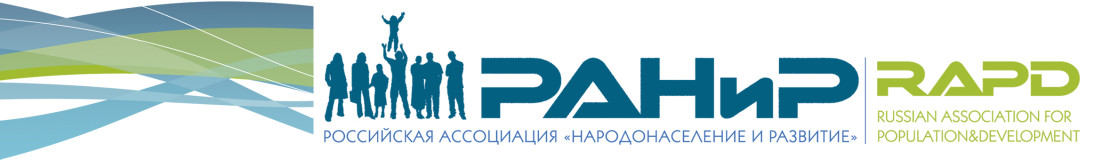 Russian Association for Population and Development