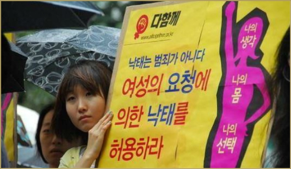 SOUTH KOREA – A critical assessment of abortion law and its implementation in South Korea