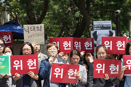 STATEMENT OF SOLIDARITY SOUTH KOREA: Rally in Seoul on 7 July 2018